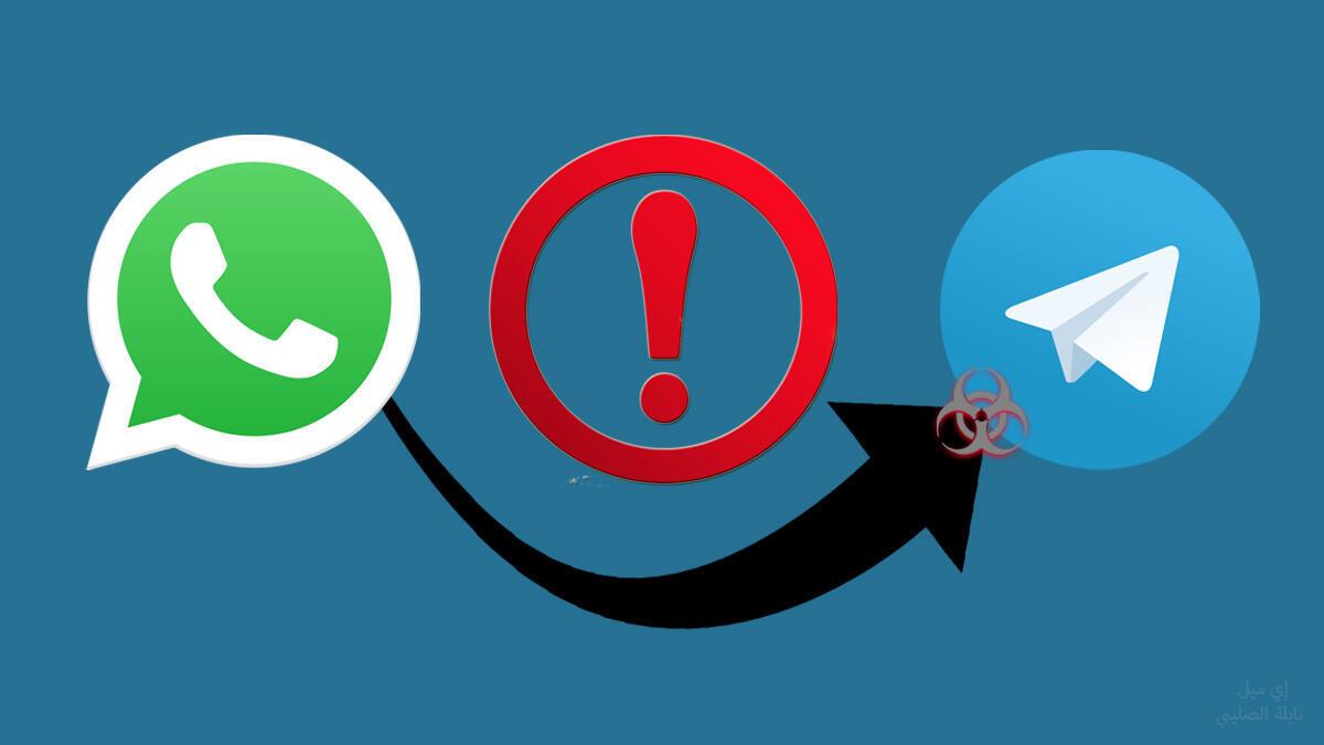 تحذير من نقل محتوى المراسلات بين واتساب و تيليغرام