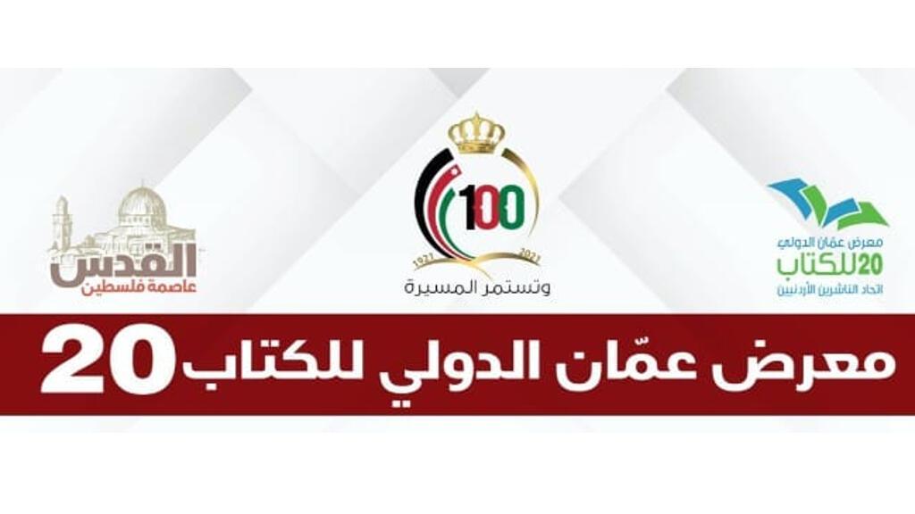 معرض عمان الدولي للكتاب