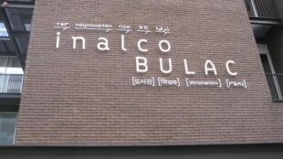 BULAC,_Paris