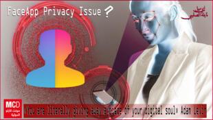 كيف السبيل لحماية خصوصيتكم؟