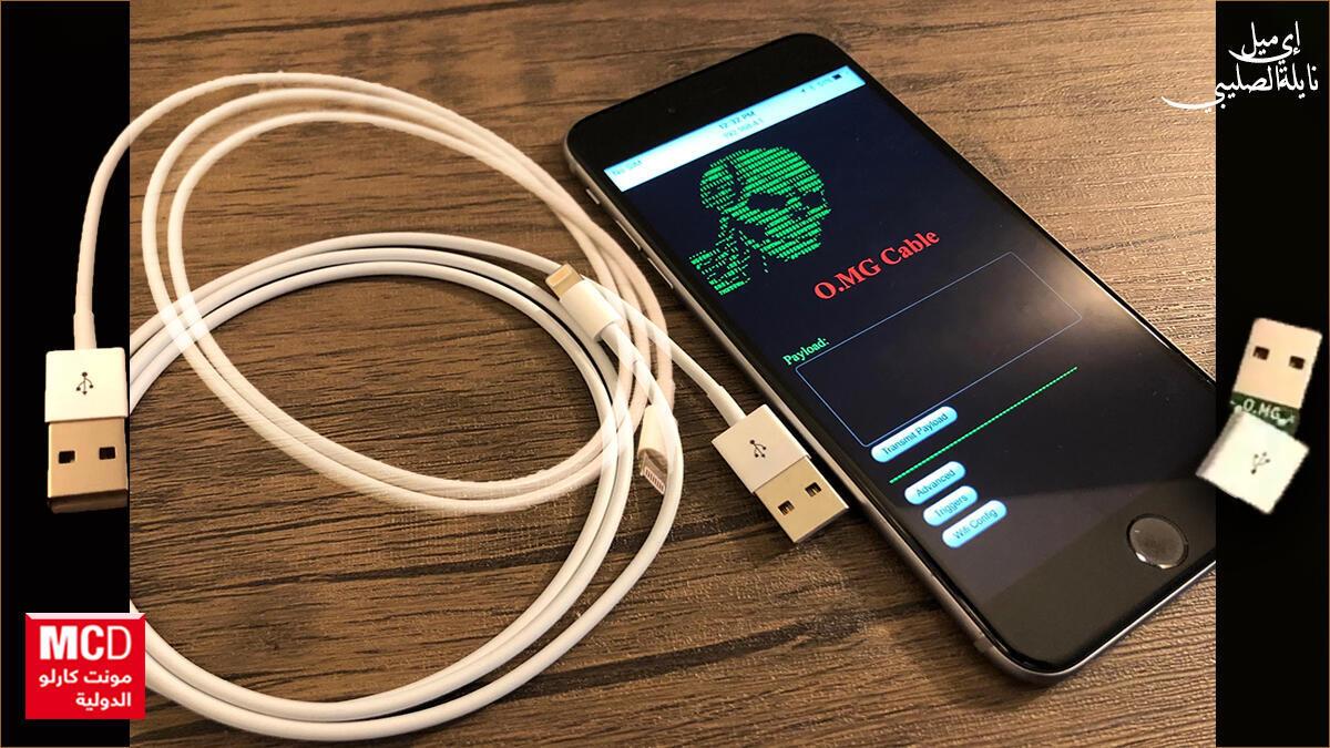 O.MG Cable