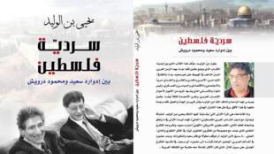 """غلاف كتاب """"سردية فلسطين"""""""