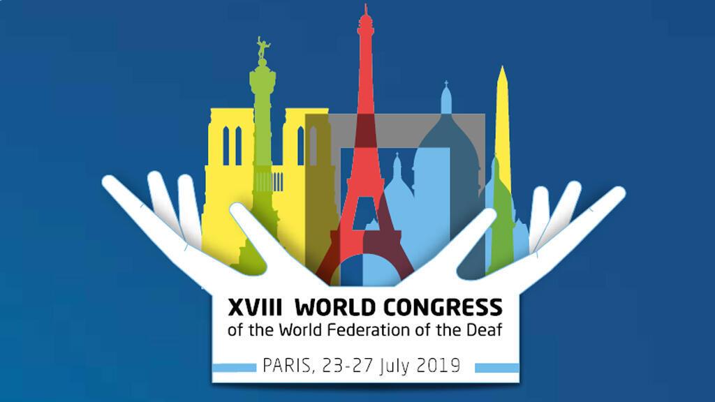ملصقة المؤتمر الدولي للفدرالية العالمية للصم وضعيفي السمع