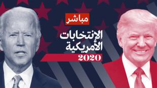 تغطية مباشرة للانتخابات الرئاسية الأمريكية