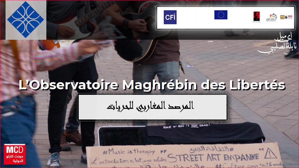 مشروع منصة الرقمية حرية في المغرب