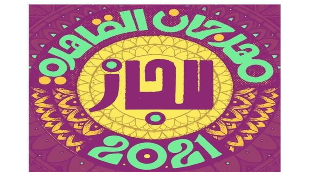 مهرجان القاهرة للجاز 2021