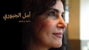 Amal Al-Joubouri