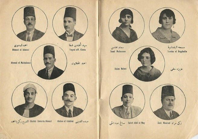 صور من كاتالوج شركة باتيه تمثل موسيقيات وموسيقيين عرب سجلوا لهم.1925