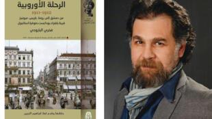 كتاب الرحلة الأوروبية
