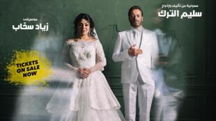 piece_theatre_salim_al_turk