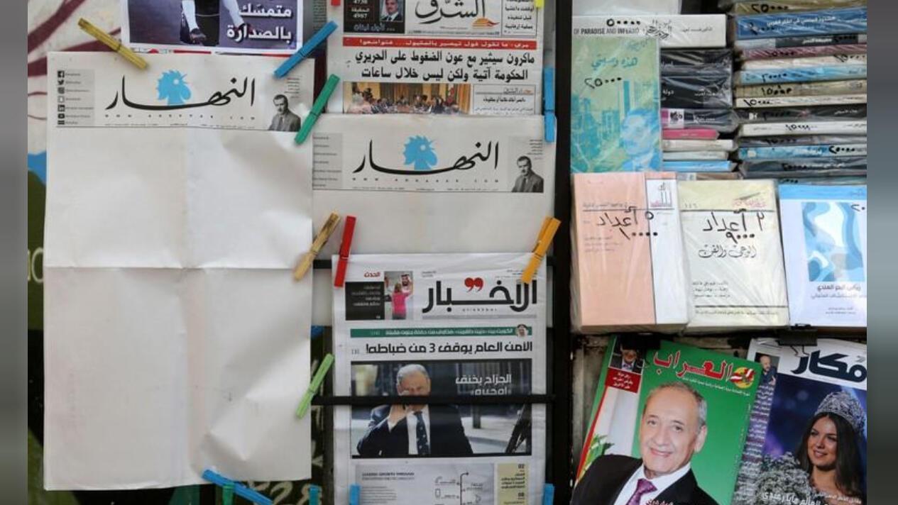 إصدار صفحاته بيضاء لجريدة النهار اللبنانية في كشك في بيروت يوم الخميس