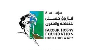 مؤسسة فاروق حسني للثقافة والفنون