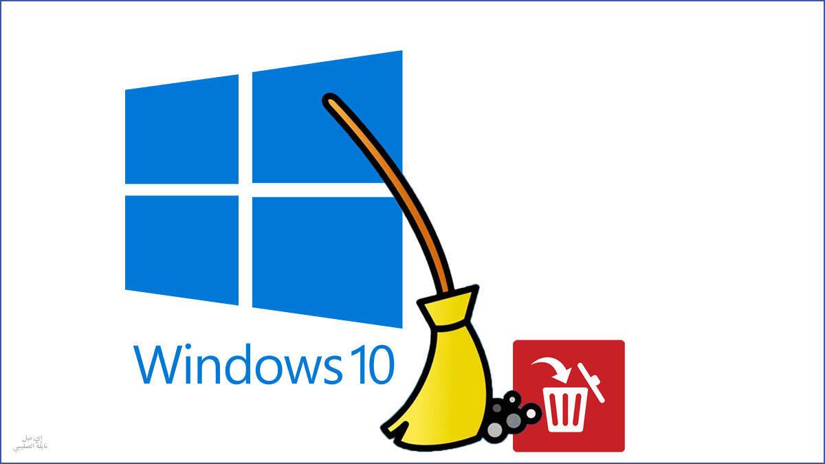 تنظيف ويندوز 10