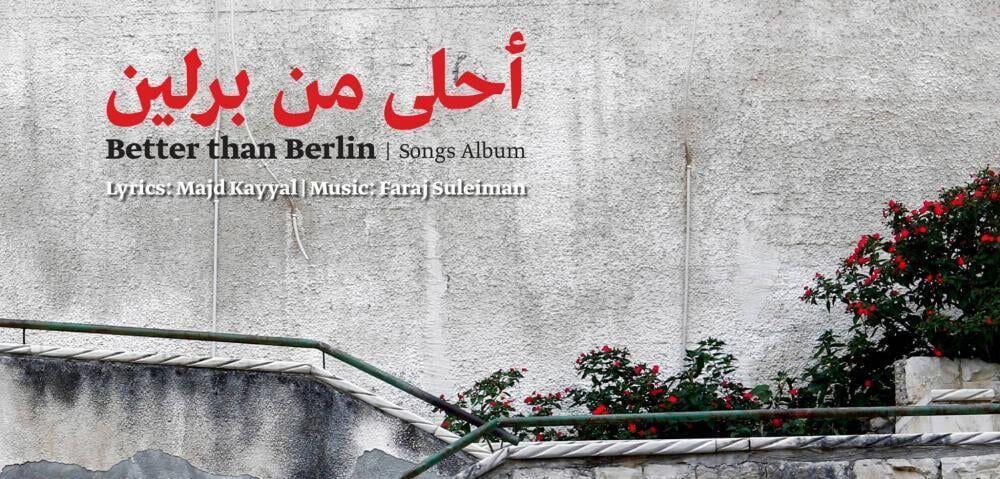 faraj_suleimane_musicien_albumjpg