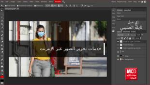 للمدونين ومستخدمي المنصات الاجتماعية الذين يحتاجون أدوات لتحرير الصور بشكل سهل وبسيط. في إي ميل مجموعة من الخدمات والأدوات المفتوحة المصدر على الإنترنت تقترحها نايلة الصليبي.