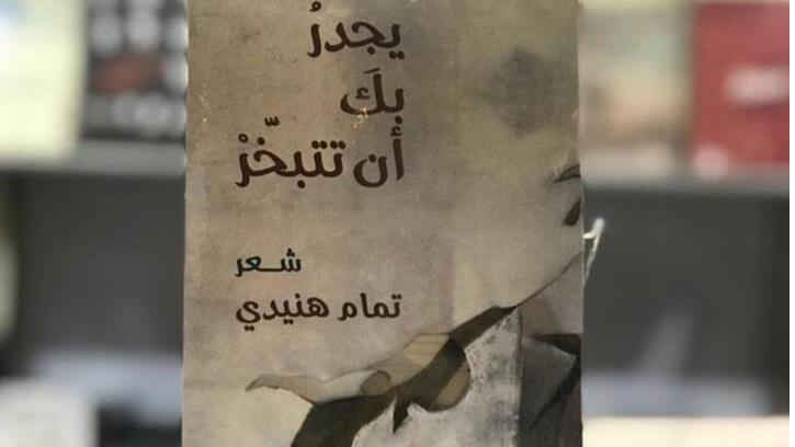 مجموعةالشعرية للشاعر تمّام هنيدي