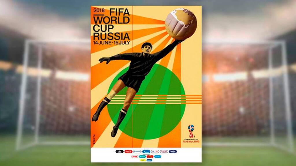 ملصق أصدره الفيفا بمناسبة كأس العالم 2018 تقديرا لحارس الاتحاد السوفياتي سابقا ليف ياشين ( من موقع lepoint)