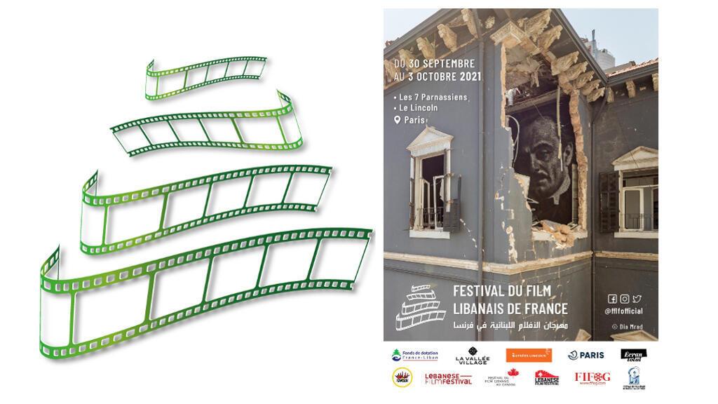مهرجان الأفلام اللبنانية في فرنسا