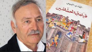 كتاب قيامة الحشاشين للباحث الدكتور الهادي التيمومي