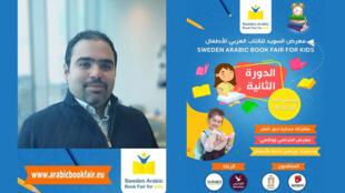 معرض السويد لكتاب الاطفال