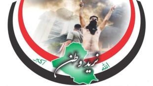 شعار نريد وطن