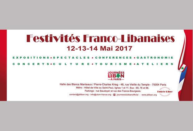 """بطاقة دعوة لمهرجان: """"أيام لبنان في باريس 2017″"""