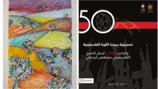 خمسينية سينما الثورة الفلسطينية