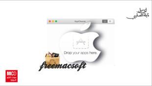 إزالة البرامج والتطبيقات من نظام تشغيل آبل
