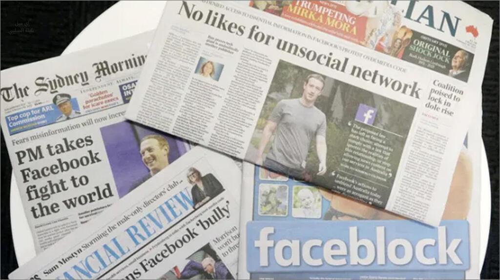 الصفحات الأولى من الصحف الأسترالية