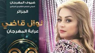 الإعلامية الجزائرية نوال القاضي