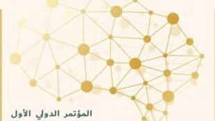 sommet_technologie_neuroscience_arabie