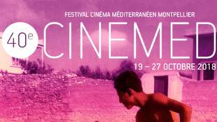 ملصقة مهرجان مونبيلييه الفرنسي لسينما المتوسط
