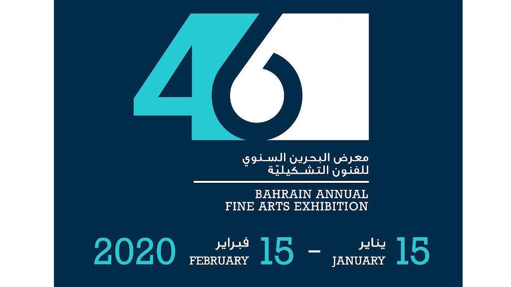 معرض البحرين السنوي للفنون التشكيلية