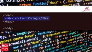 تعلّم البرمجة المعلوماتية