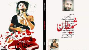 alaa_zrifah_poete_diable
