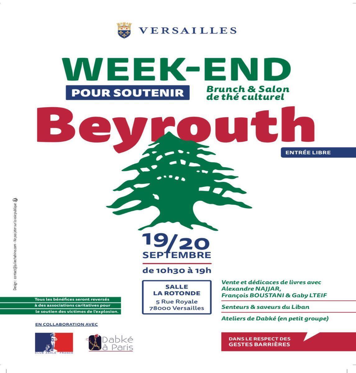 الاحتفال التضامني في قصر فرساي بعد انفجار بيروت