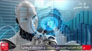تقنيات الذكاء الإصطناعي والشبكات الافتراضية الخاصة