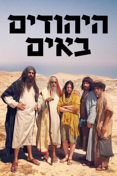 """مسلسل """"اليهود قادمون"""""""