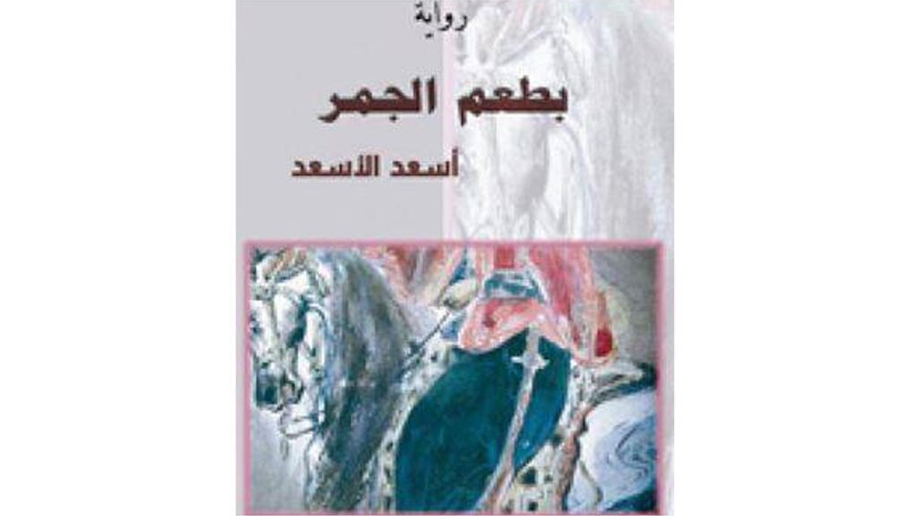 """رواية """"بطعم الجمر"""" للكاتب الفلسطيني الدكتور أسعد الأسعد"""