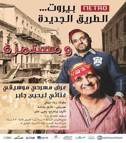 """زياد عيتاني في مسرحية """"بيروت الطريق الجديدة"""" (الصورة من فيسبوك)"""