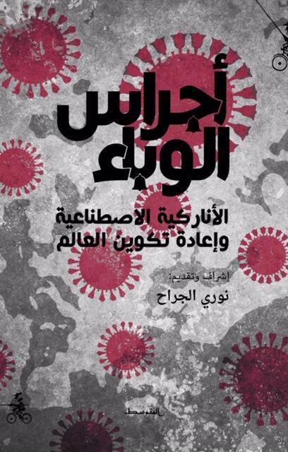 """كتاب """" أجراس الوباء"""""""