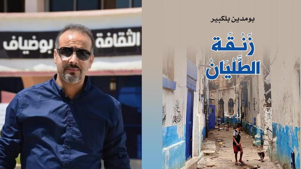 الروائي الجزائري بومدين بلكبير وروايته الجديدة زنقة الطليان