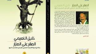 """غلاف كتاب """"الصقر على الصَبّار"""" للكاتب والروائي السوري خليل النعيمي"""