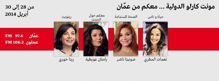 أربع برامج من عمان في الأردن بين 28 و30 نيسان-أبريل 2014 (مونت كارلو الدولية)