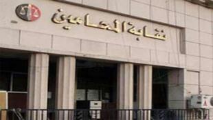 نقابة المحاميين المصريين