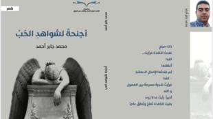 mohamed_jaber_ahmad_poete