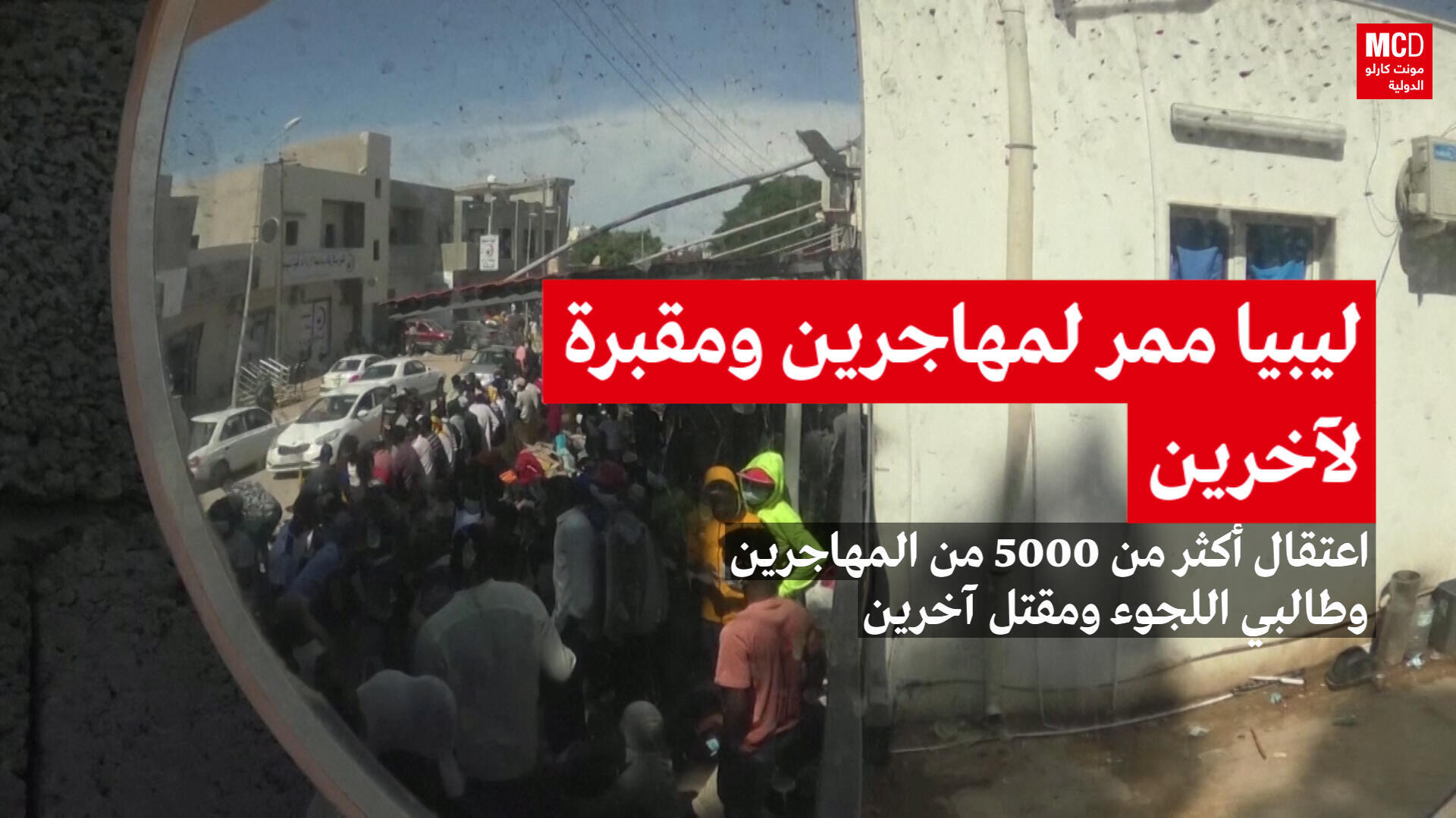LIBYE MOUNIA