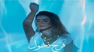 Farah Nakhoul