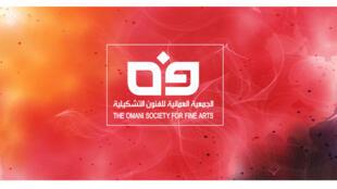 الجمعية العمانية للفنون التشكيلية