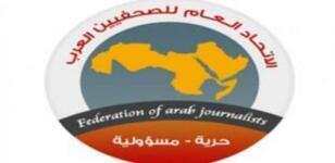 اتحاد الصحفيين العرب